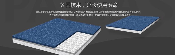 PVC塑胶地板采用紧固技术,延长使用寿命