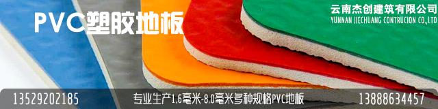 云南塑胶地板厂家