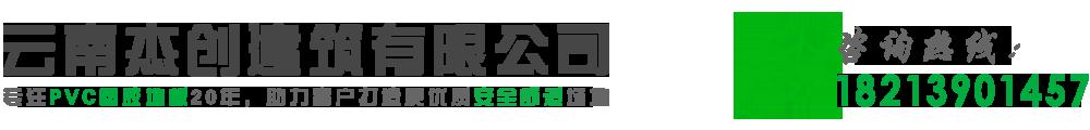 云南杰创建筑有限公司