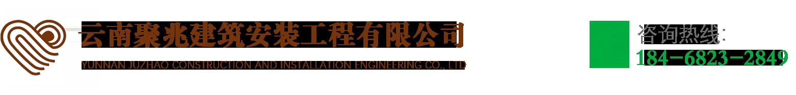 云南聚兆建筑安装工程有限公司