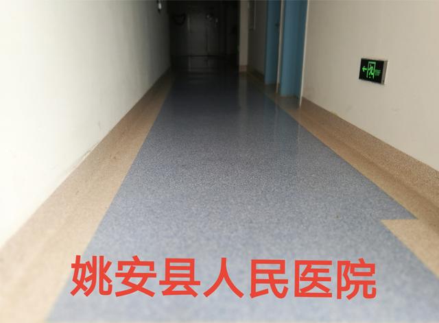 云南醫院塑膠地板安裝
