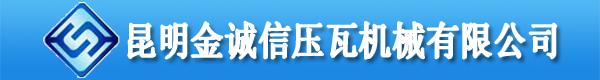 云南全自动压瓦机公司质量诚信有保证