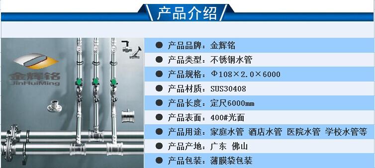 DN100不锈钢排水管