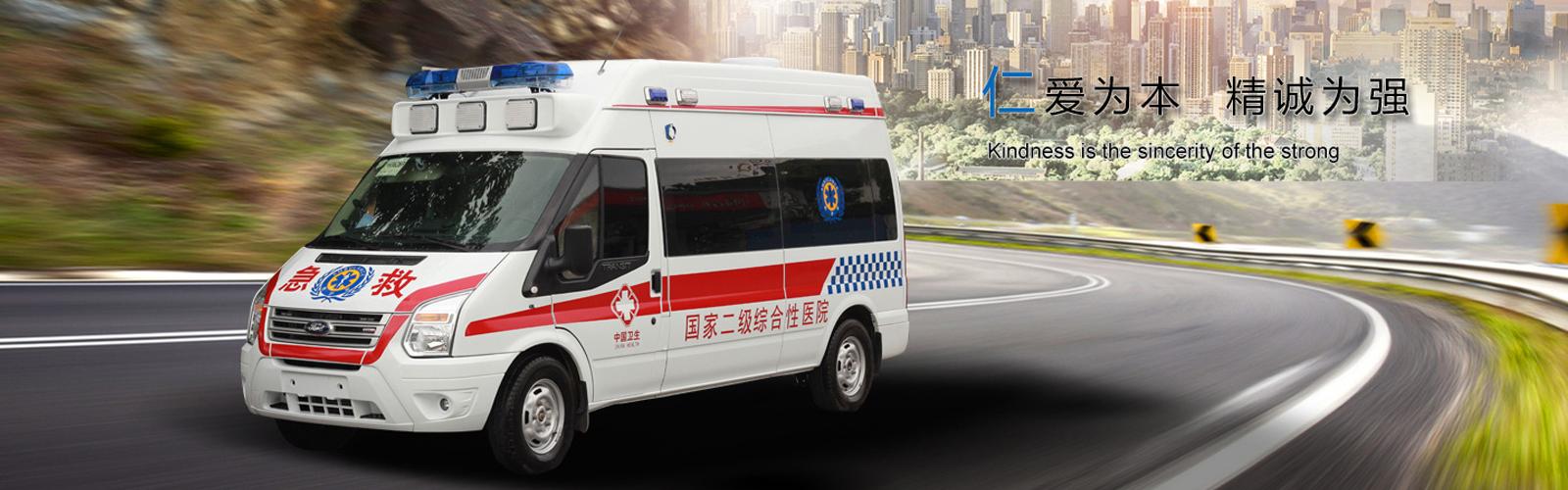 昆明救护车