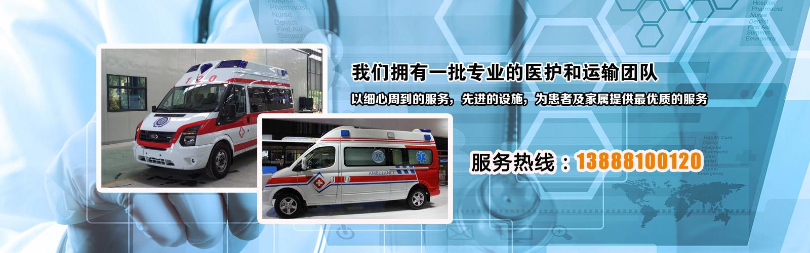 云南120急救车