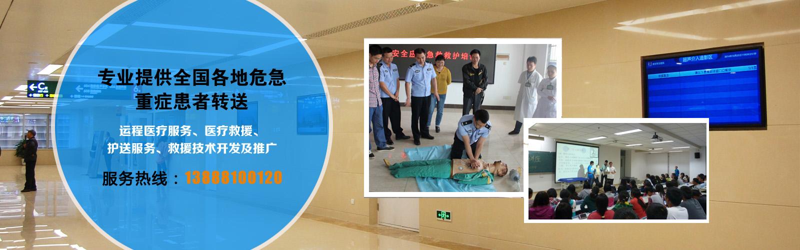 云南救护车