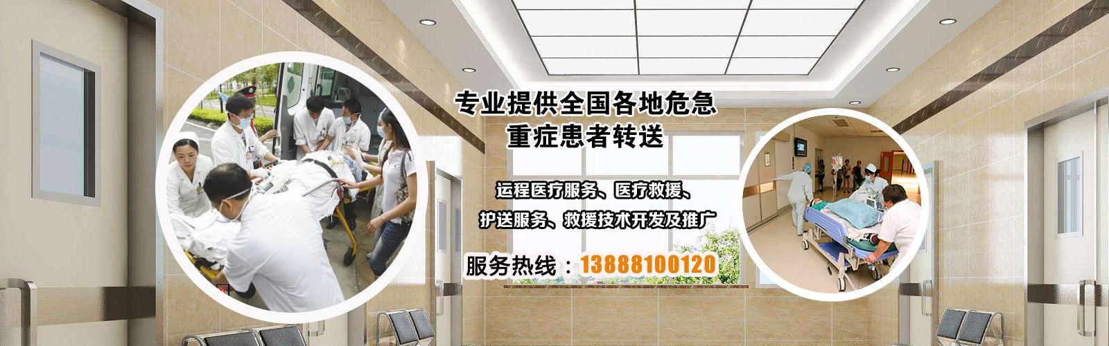 云南救护车出租