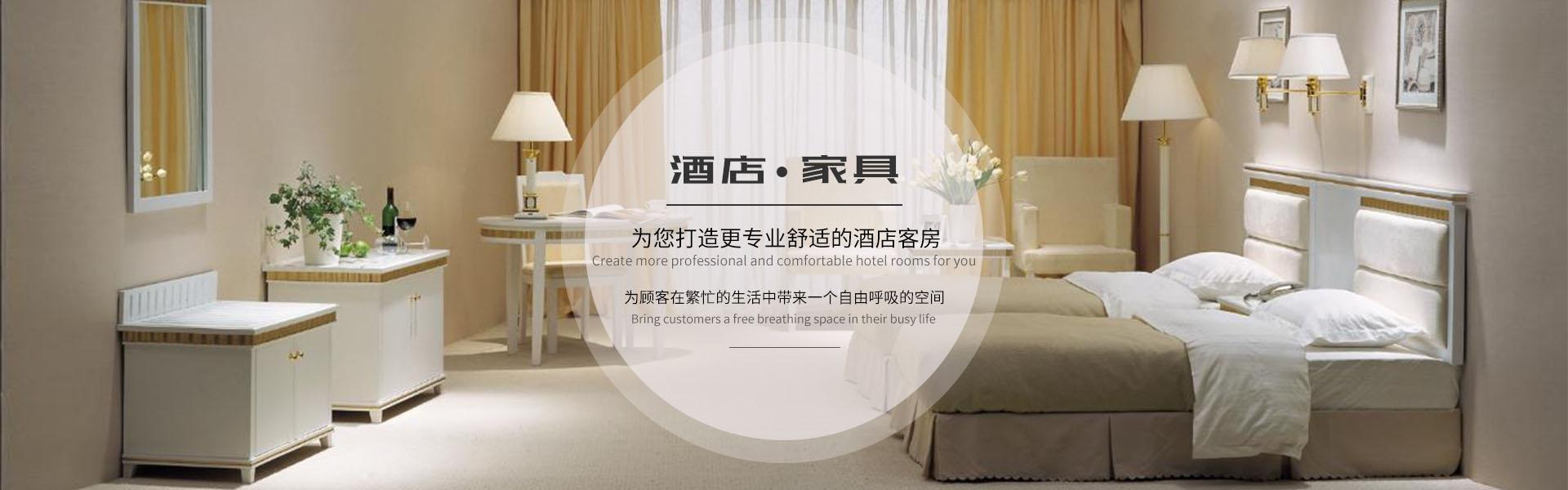 昆明酒店家具定制