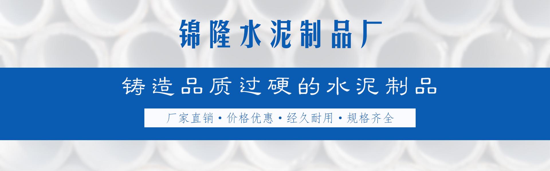 云南水泥制品厂家