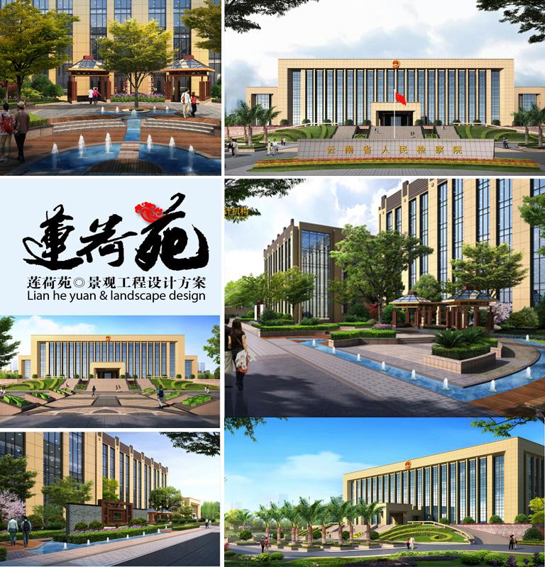 云南省检察院景观工程设计案例(莲荷苑)市政景观工程案例效果图展示