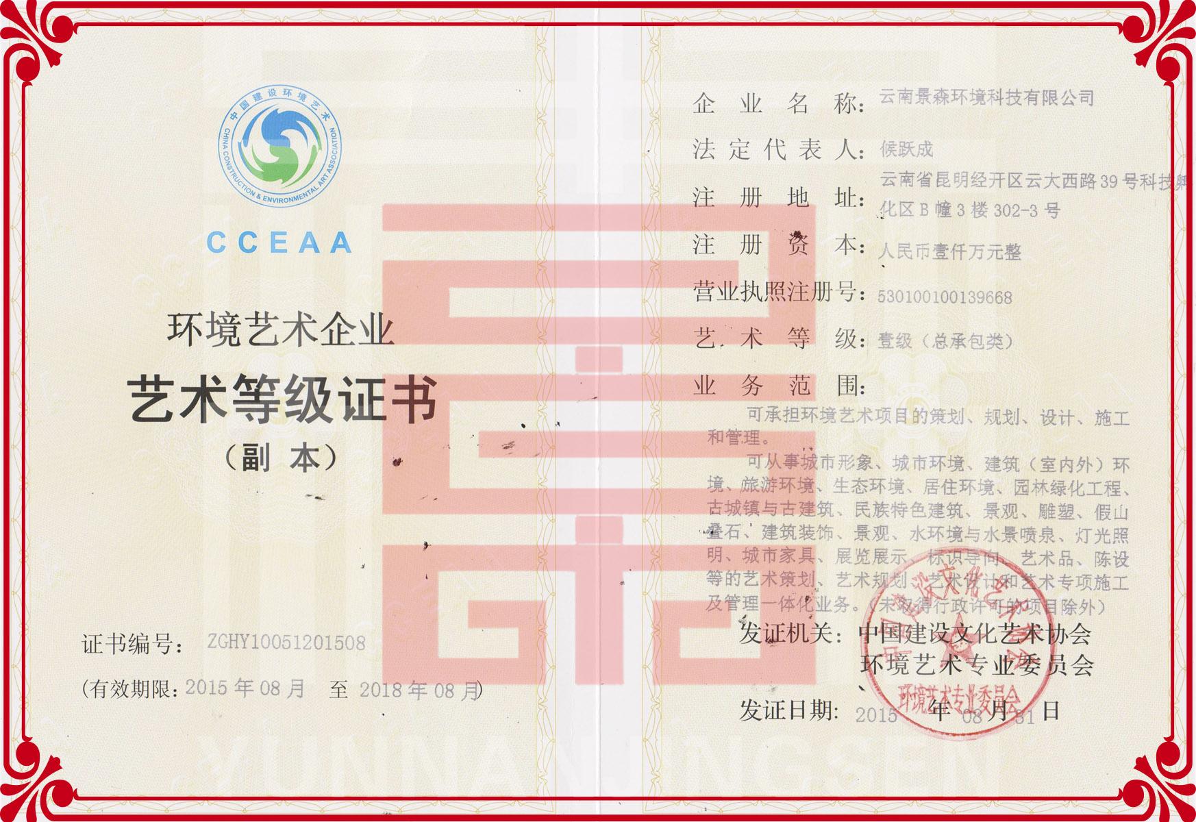 环境艺术等级证书总承包类 (壹级)