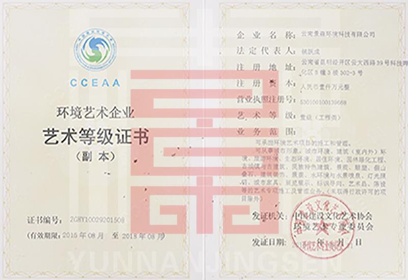 环境艺术等级证书工程类 (壹级)