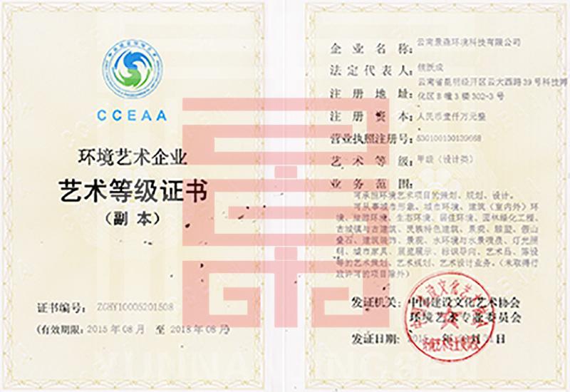 环境艺术等级证书设计类 (甲级)