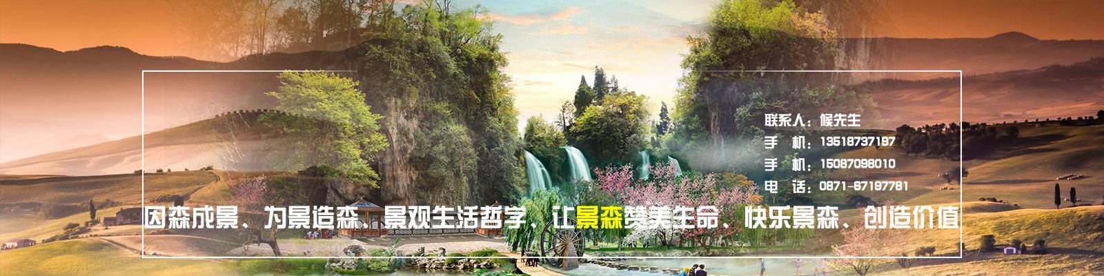 昆明园林景观