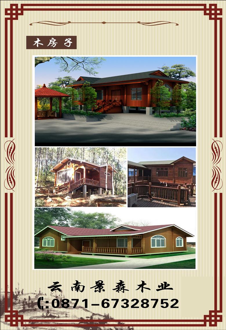 昆明防腐木房子