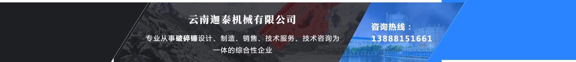 云南迦泰机械有限公司咨询热线:13888151661