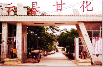 云县甘化有限公司