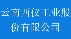 云南西仪工业股份有限公司