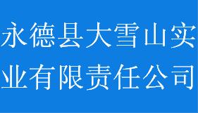永德县大雪山实业有限责任公司