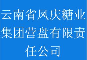 云南省凤庆糖业集团营盘有限责任公司
