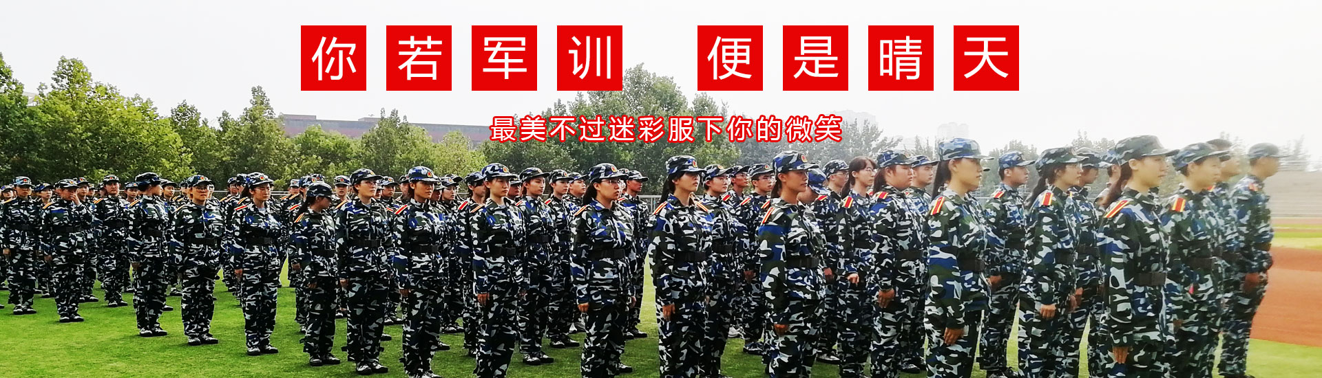 云南學生軍訓培訓基地