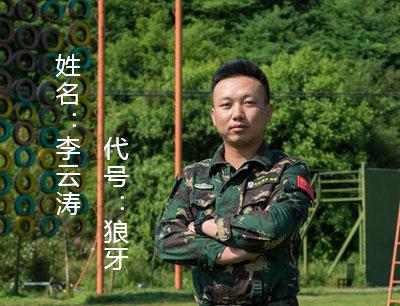 李云涛教官