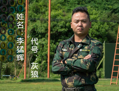 李猛辉教官