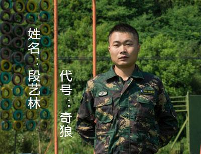 段艺林教官