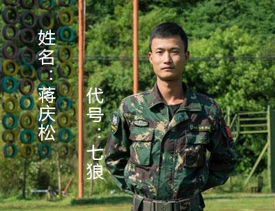 蒋庆松教官