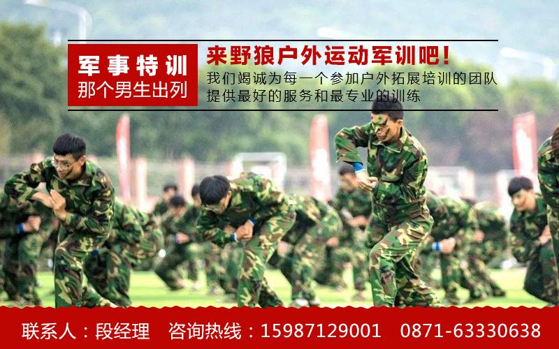 云南大学生军训