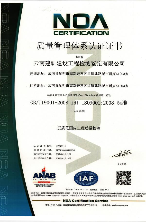 云南工程檢測資質認證