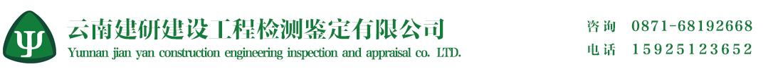 云南建研建设工程检测鉴定有限公司