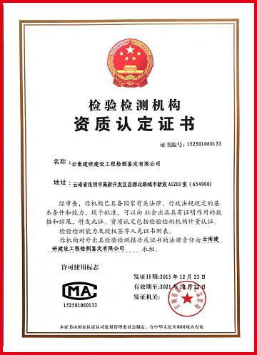 云南工程检测公司