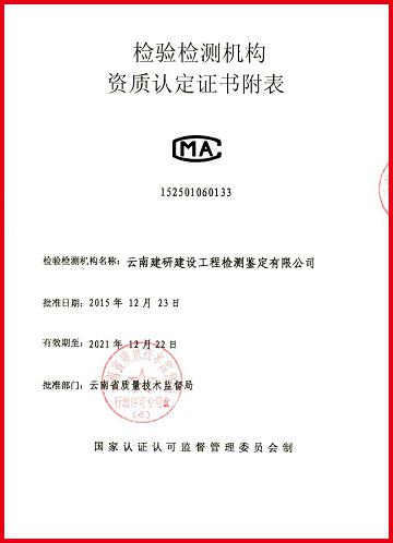 云南建筑工程检测
