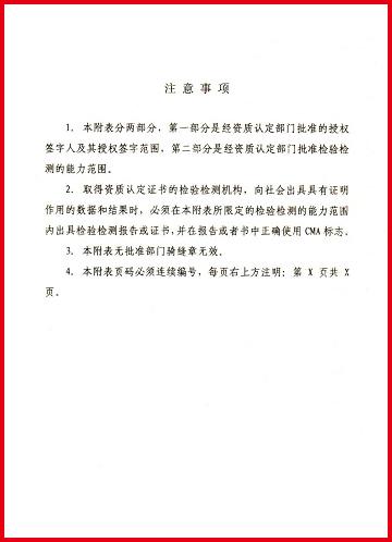 云南工程检测中心