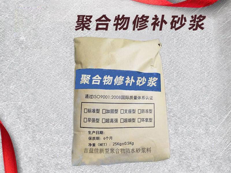 昆明砂漿料廠家:聚合物防水砂漿料里聚合物的用量