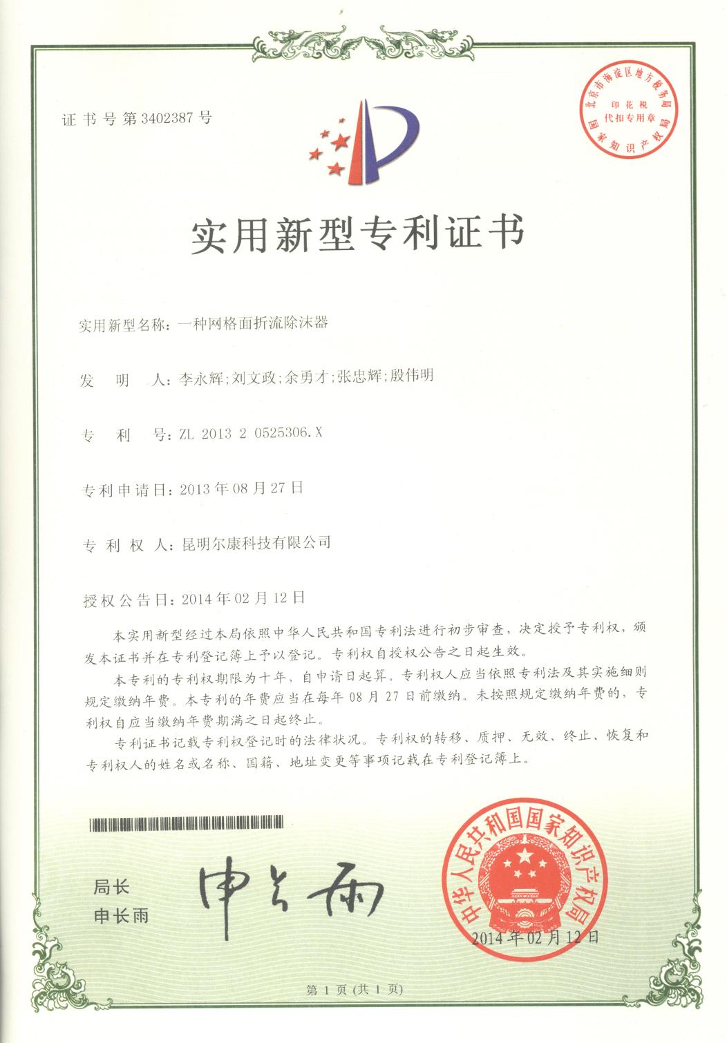 一种网格面折流除沫器专利证书
