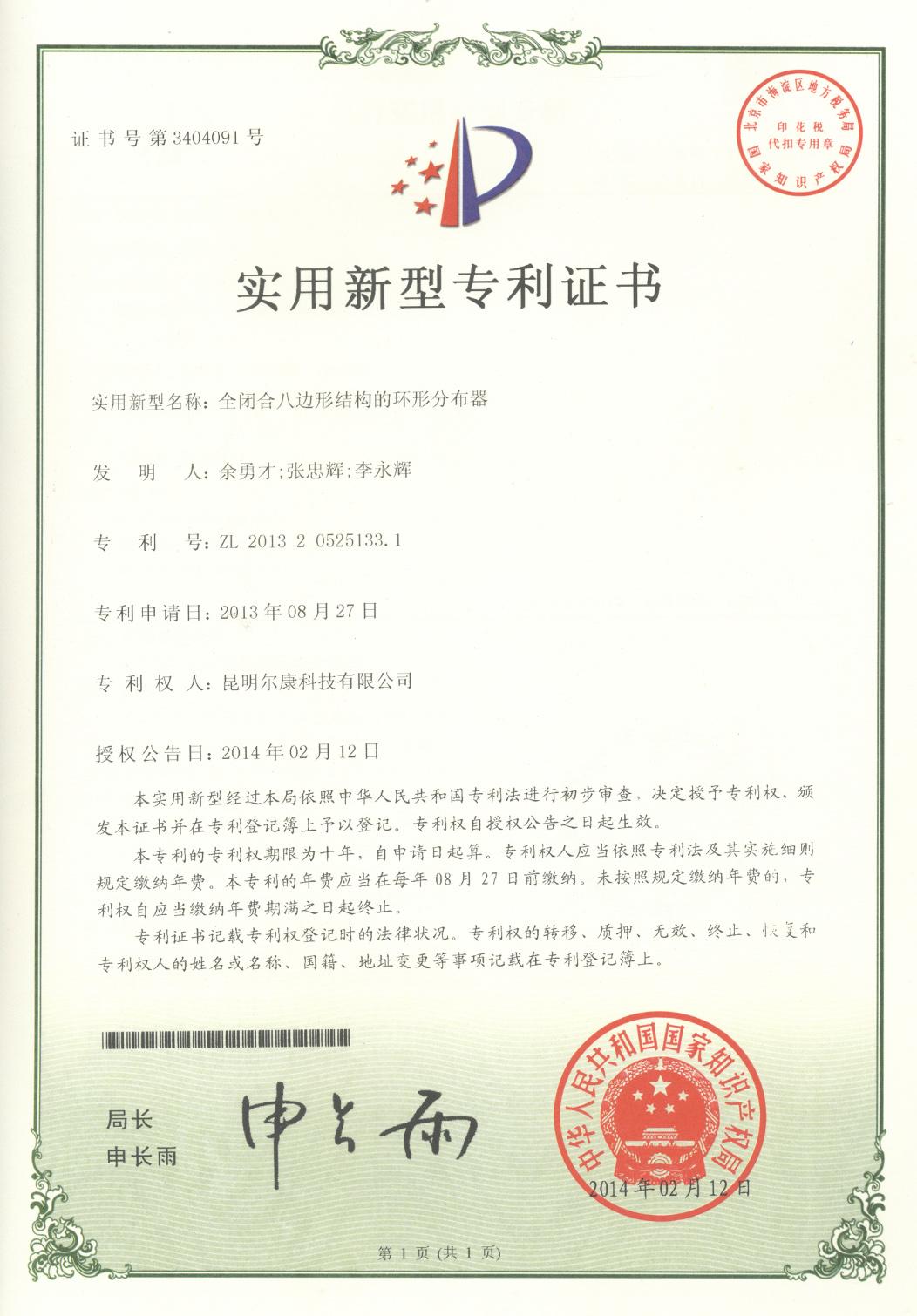 全闭合八边形结构的环形分布器专利证书