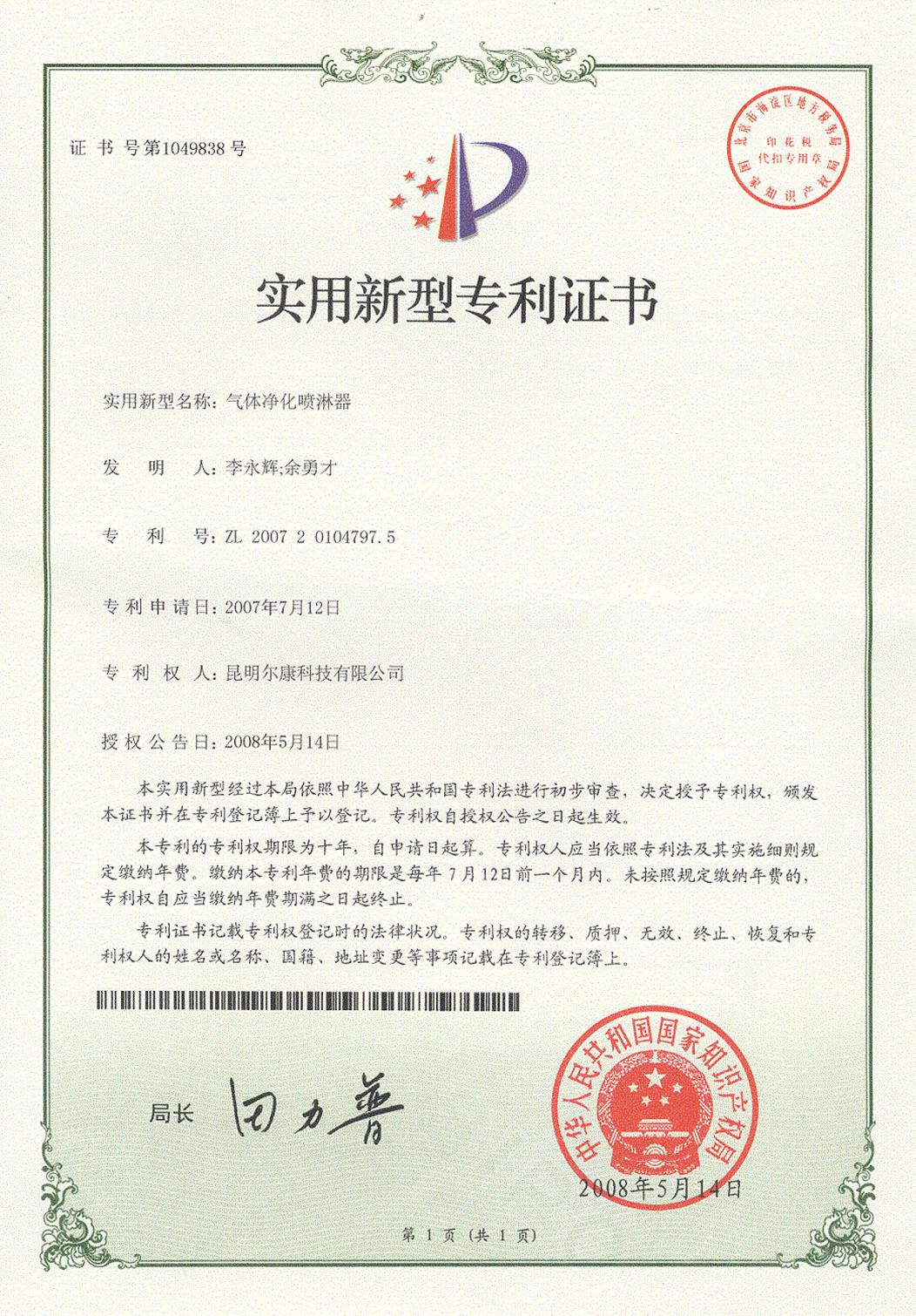 气体净化喷淋器专利证书