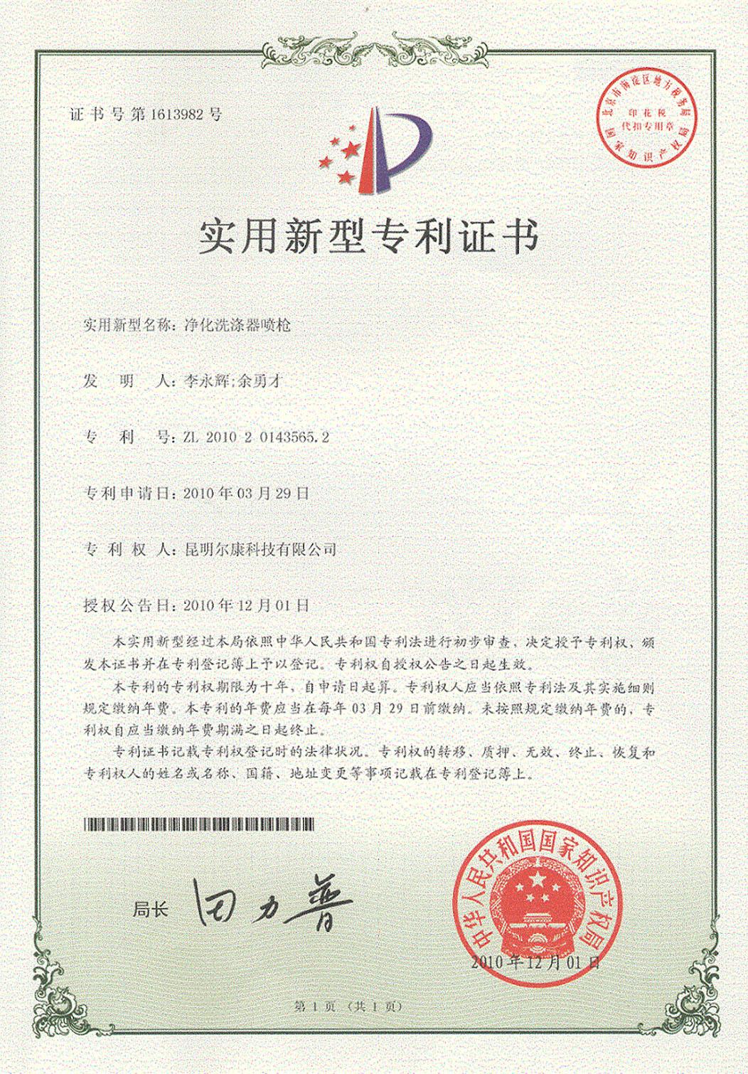 凈化洗滌器噴槍專利證書