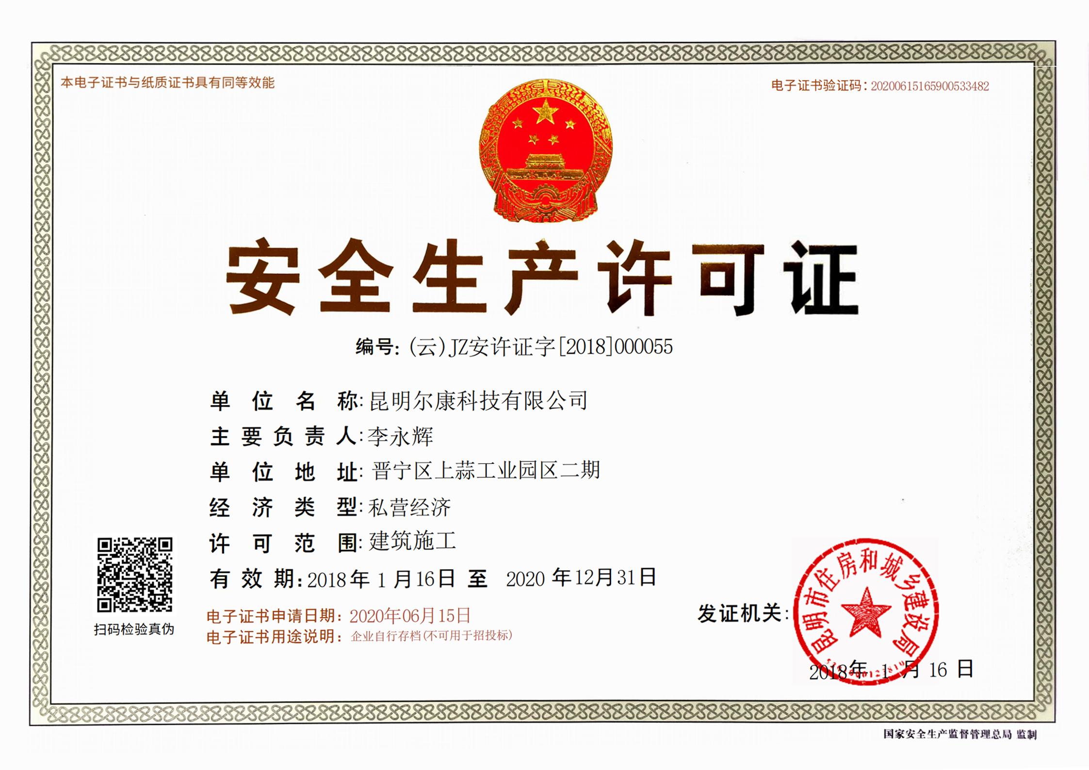 电子安全生产许可证