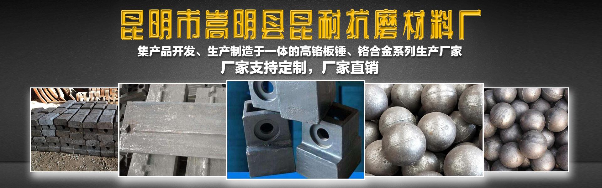 高铬板锤生产厂家