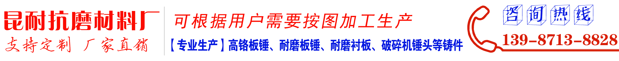 昆明昆耐抗磨材料厂