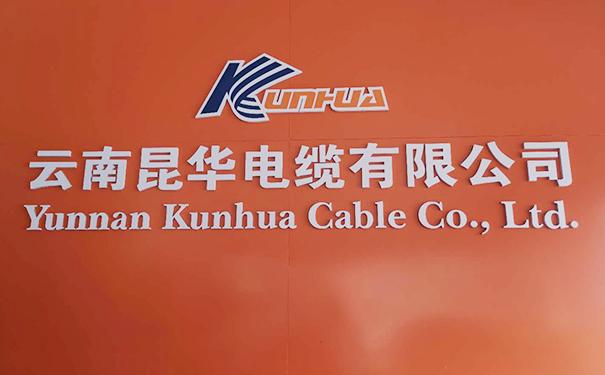 云南昆华电缆有限公司