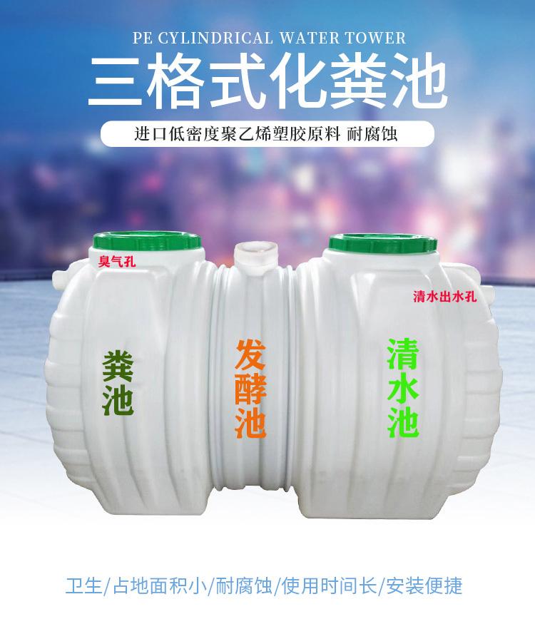 昆明塑料化粪池厂家