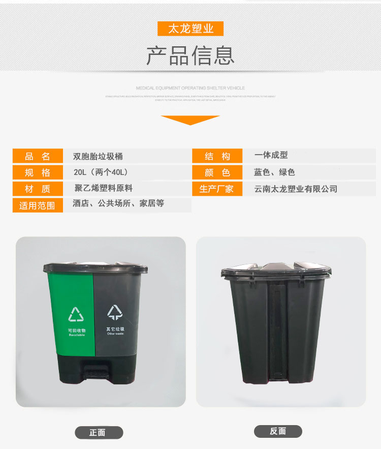 雙胞胎塑料垃圾桶