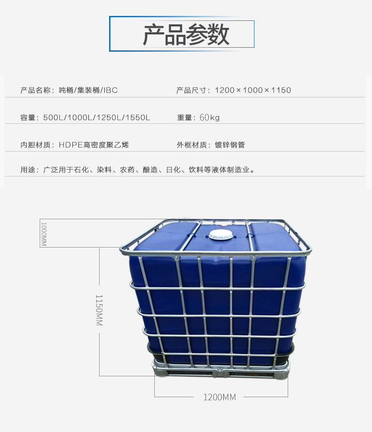 集装箱桶价格