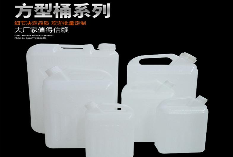 食品级塑料方型桶