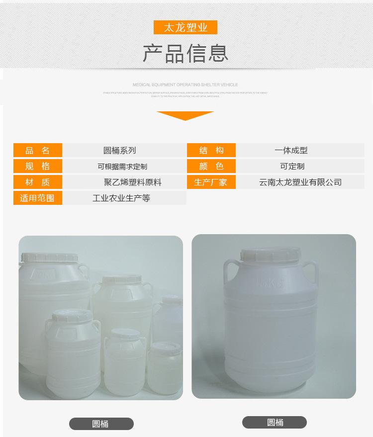 食品级塑料圆桶厂家
