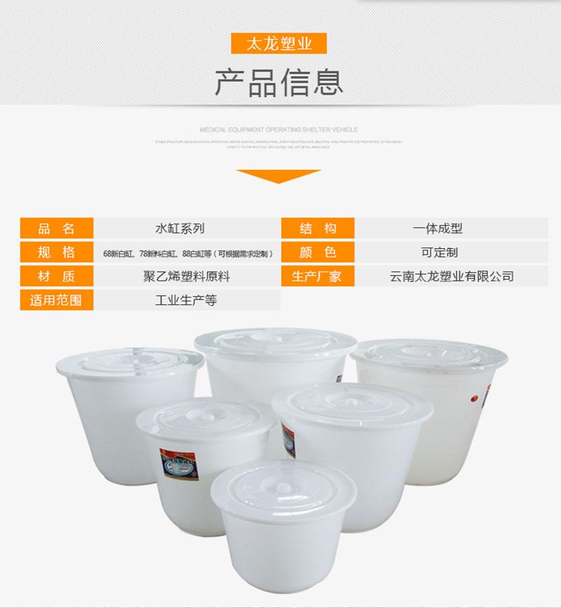 塑料水缸批發